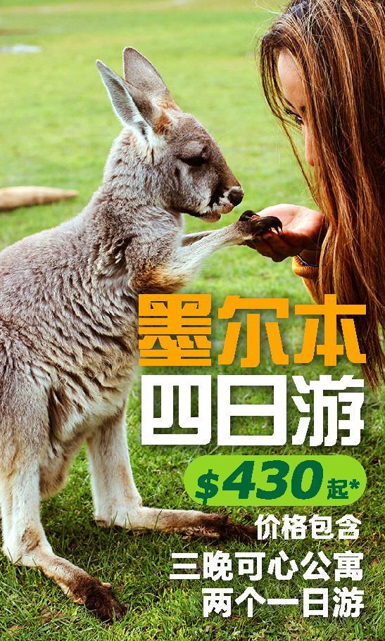墨尔本四日游广告 - 修改后 1